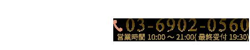 文京区,茗荷谷のエステは【口コミNo.1】miishaへ お問い合わせ